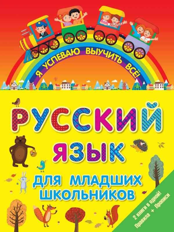 Русский язык для младших школьников. 2 в 1 .