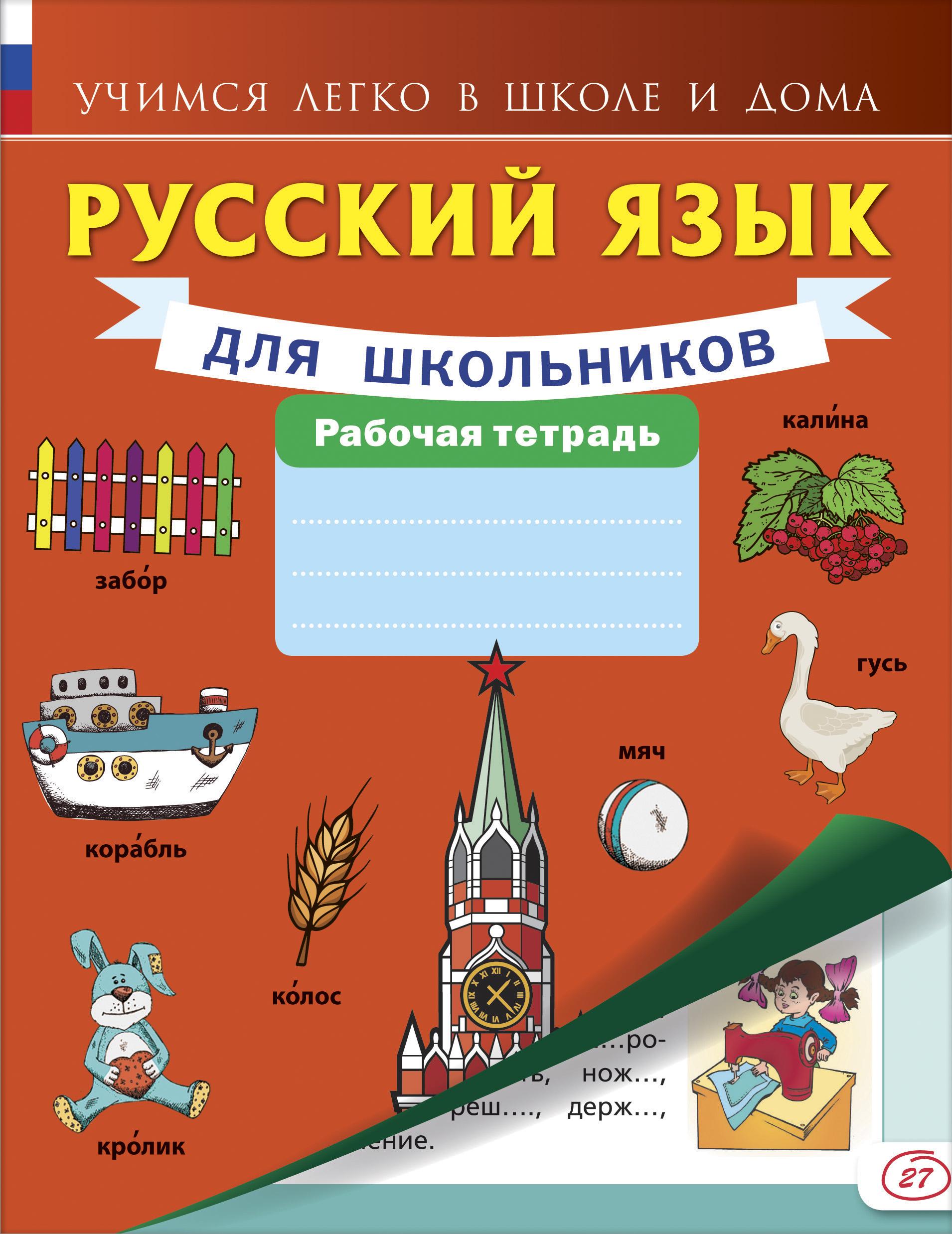 . Русский язык для школьников. Рабочая тетрадь