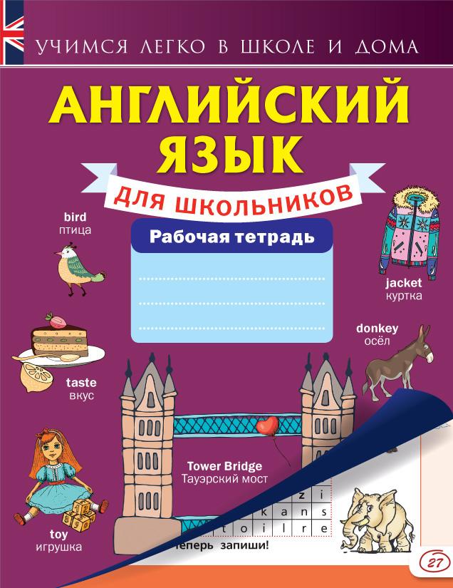 . Английский язык для школьников. Рабочая тетрадь
