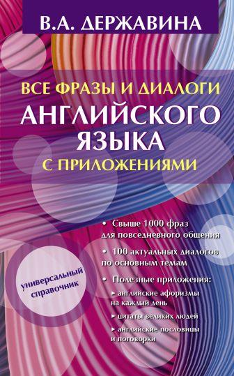 Державина В.А. - Все фразы и диалоги английского языка с приложениями обложка книги