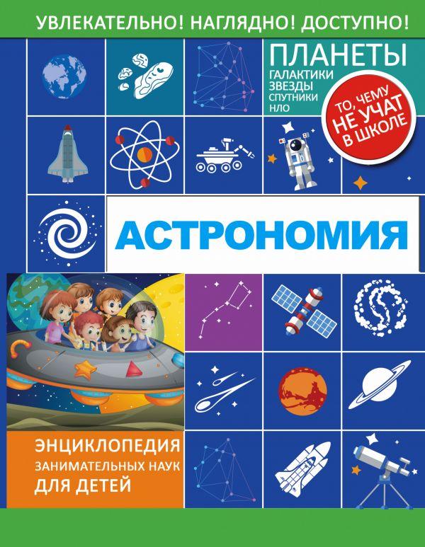Астрономия - Любовь Вайткене