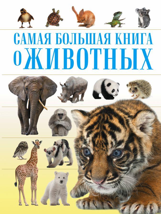 О животных