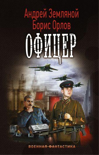 Офицер Земляной Андрей, Орлов Борис