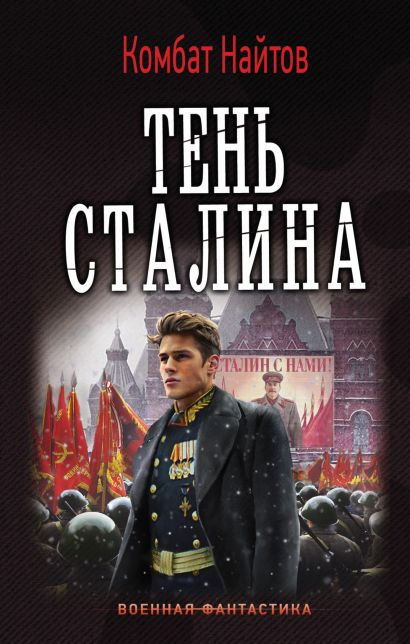 Тень Сталина - фото 1
