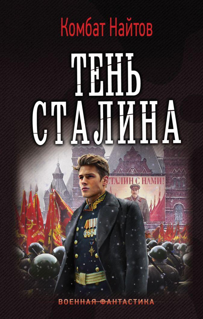 Комбат Найтов - Тень Сталина обложка книги