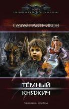Плотников С.Е. - Темный княжич' обложка книги