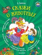 Бианки В.В. - Сказки о животных' обложка книги