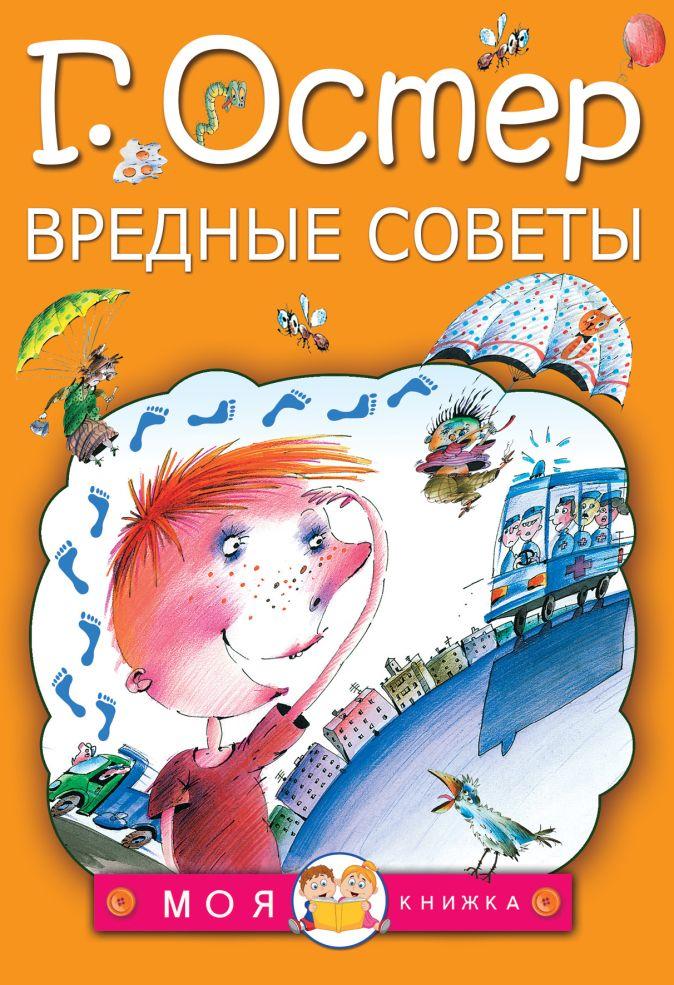 Остер Г.Б. - Вредные советы обложка книги