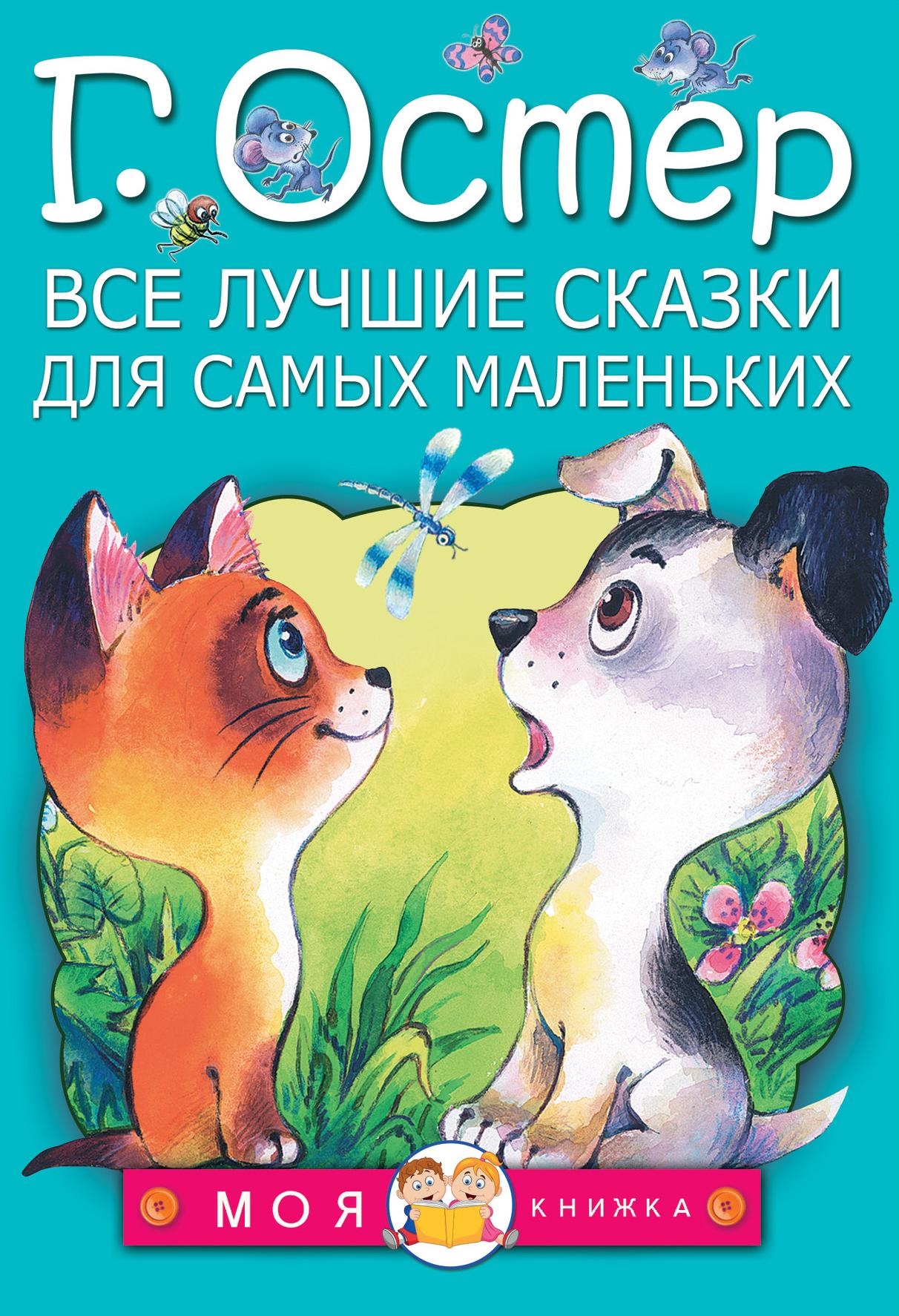 Остер Г.Б. Все лучшие сказки для самых маленьких книжки для самых маленьких сказки для самых маленьких