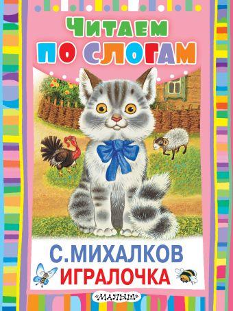Игралочка Михалков С.В.