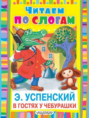 В гостях у Чебурашки Успенский Э.Н.