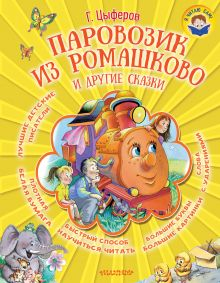 Паровозик из Ромашково и другие сказки
