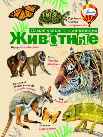 Животные .