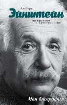 Эйнштейн Альберт - Эйнштейн' обложка книги