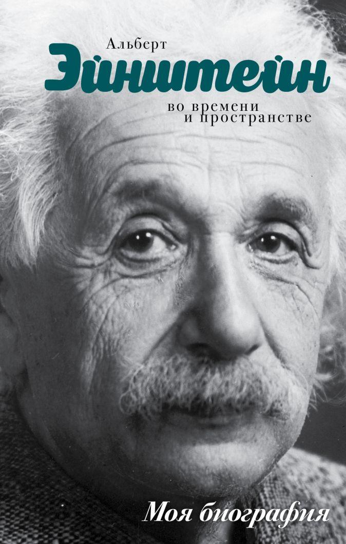 Сушко Ю.М. - Эйнштейн обложка книги