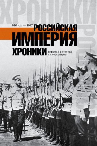 Российская империя. Хроники .