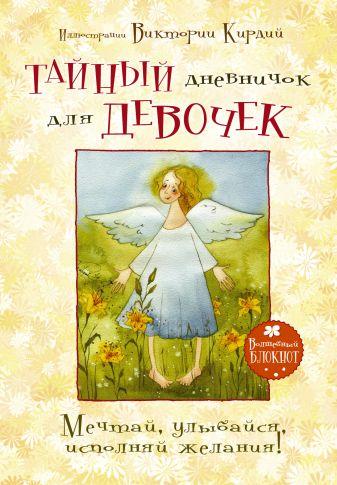 Виктория Кирдий - Тайный дневничок для девочек. Мечтай, улыбайся, исполняй желания обложка книги
