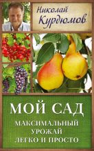 Курдюмов Н.И. - Мой сад. Максимальный урожай легко и просто' обложка книги