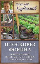 Курдюмов Н.И. - Плоскорез Фокина и другие дачные инструменты и техника, облегчающие жизнь' обложка книги
