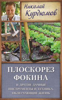 Плоскорез Фокина и другие дачные инструменты и техника, облегчающие жизнь
