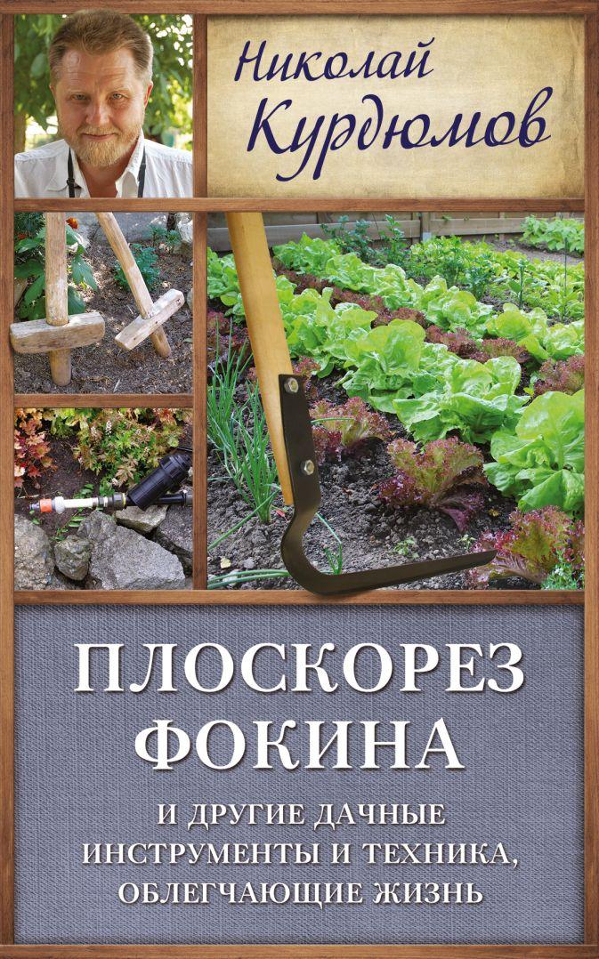 Курдюмов Н.И. - Плоскорез Фокина и другие дачные инструменты и техника, облегчающие жизнь обложка книги