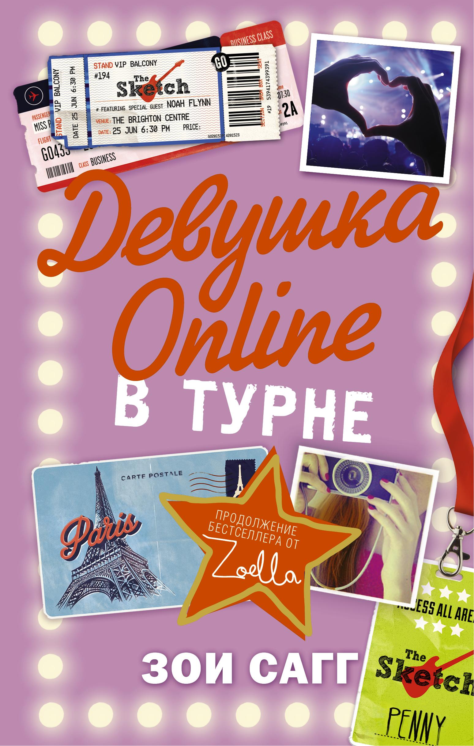 Сагг Зои Девушка Online: в турне