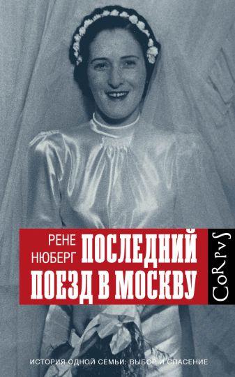 Рене Нюберг - Последний поезд в Москву обложка книги