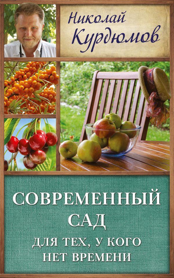 Современный сад для тех, у кого нет времени Курдюмов Н.И.