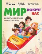 Суркова Л.М. - Мир вокруг нас: занимательные страны и новые открытия' обложка книги