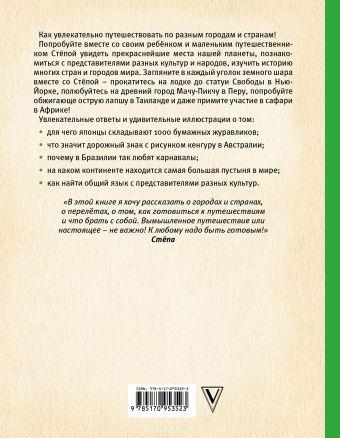 Мир вокруг нас: занимательные страны и новые открытия Лариса Суркова
