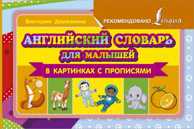 Виктория Державина - Английский словарь для малышей в картинках с прописями обложка книги