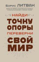 Литвак Б.М. - Найди точку опоры, переверни свой мир' обложка книги