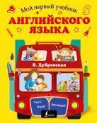 В. Дубровская - Мой первый учебник английского языка' обложка книги
