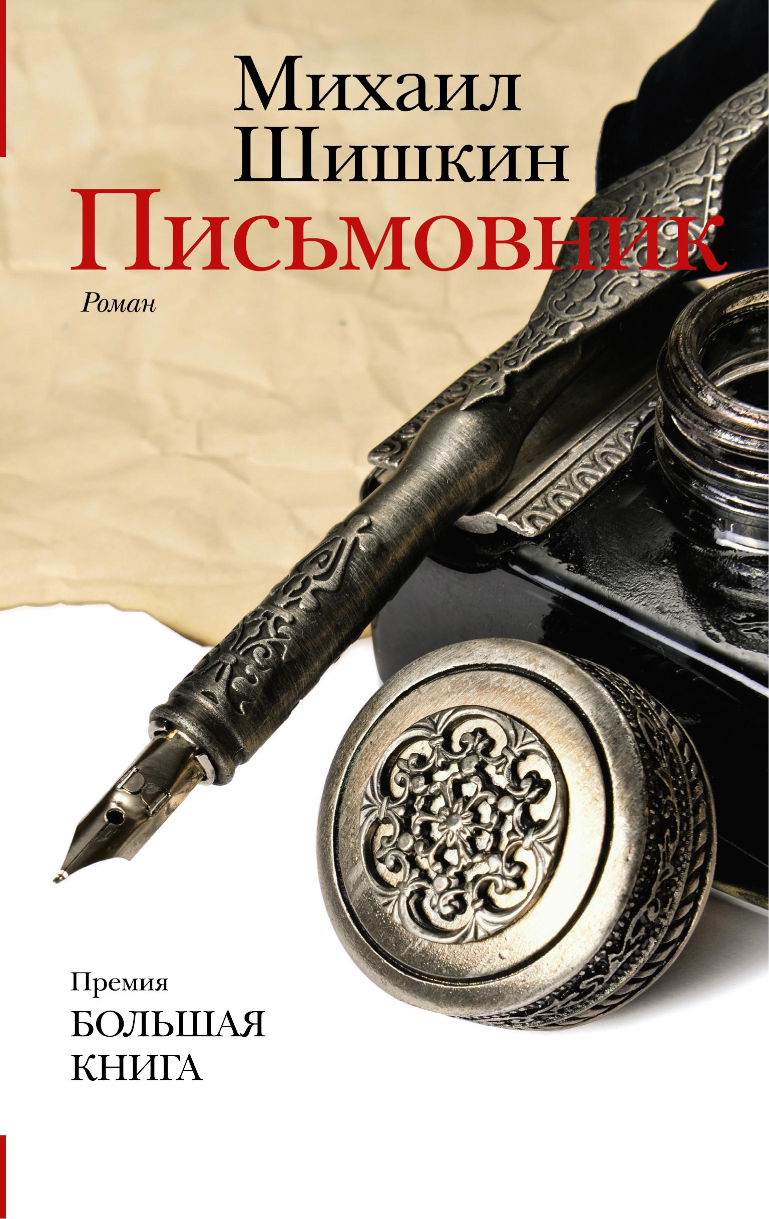 Шишкин М.П. Письмовник маркетинг girl роман о том как построить любовь и преуспевающий бизнес