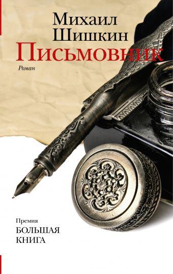 Письмовник Шишкин М.П.