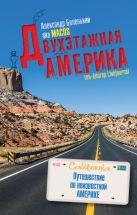 Александр Беленький - Двухэтажная Америка' обложка книги