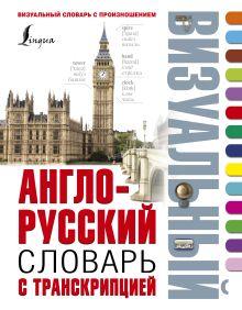 Англо-русский визуальный словарь с транскрипцией