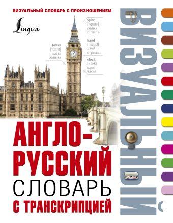 Англо-русский визуальный словарь с транскрипцией .