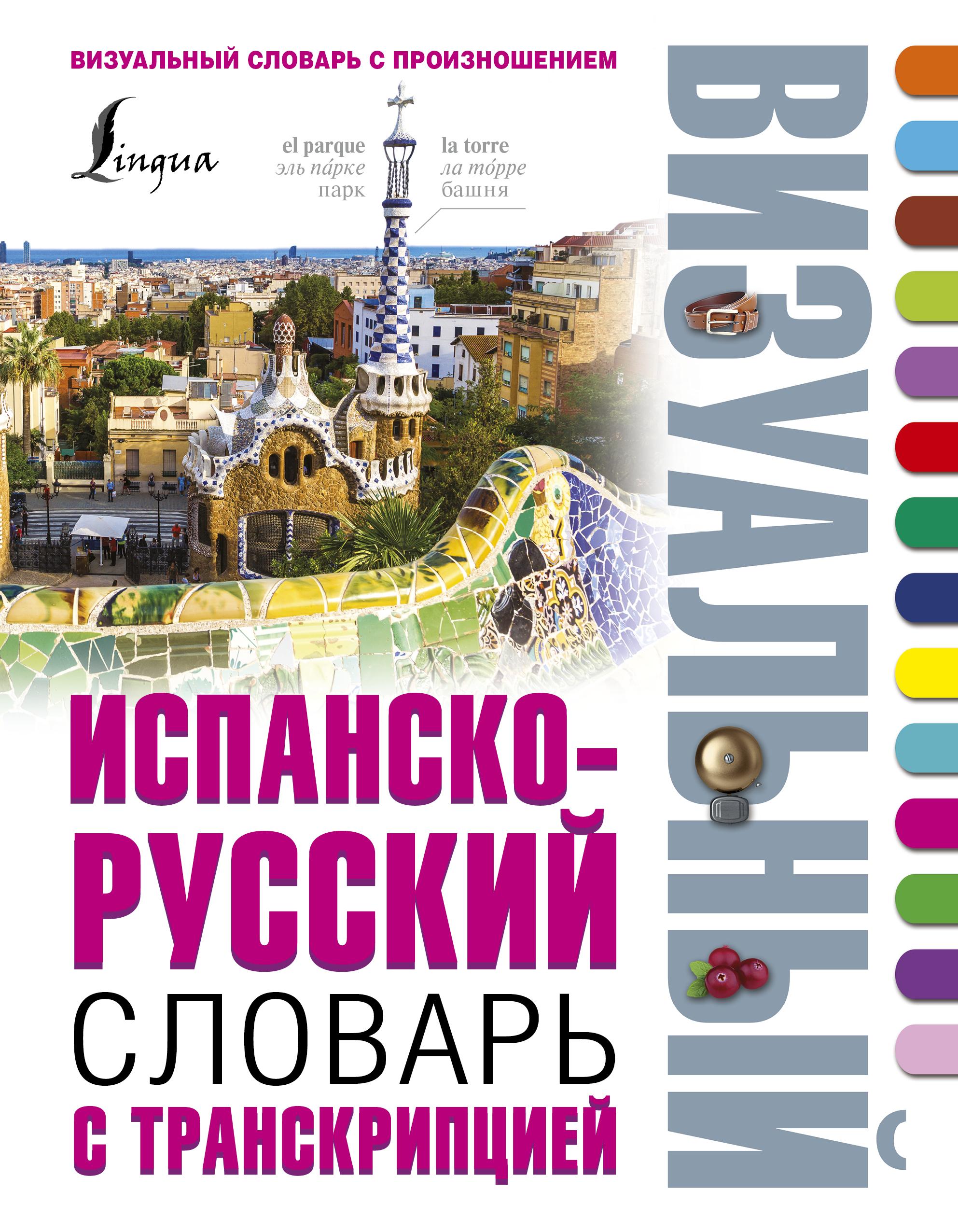 Испанско-русский визуальный словарь с транскрипцией от book24.ru