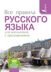 Все правила русского языка для школьников с приложениями