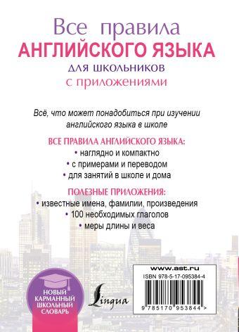 Все правила английского языка для школьников с приложениями В. А. Миловидов