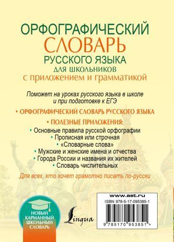 Орфографический словарь для школьников с приложениями и грамматикой Ю. В. Алабугина