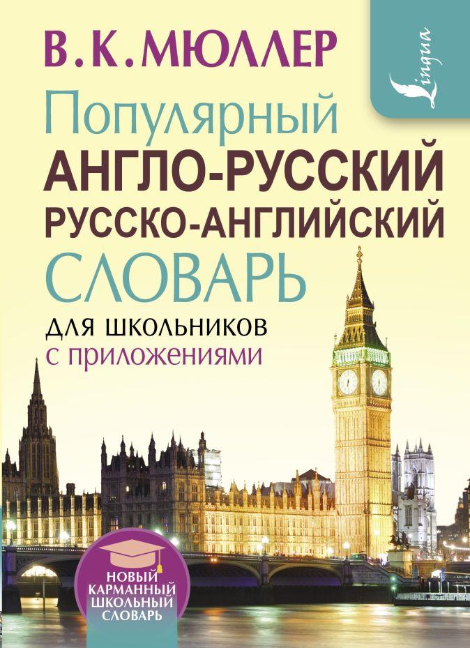 Популярный англо-русский русско-английский словарь для школьников с приложениями В. К. Мюллер