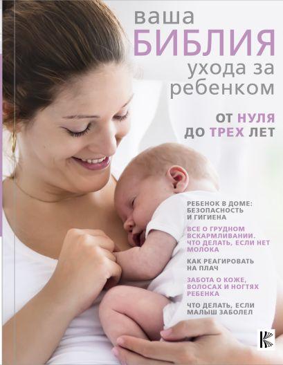 Ваша библия ухода за ребенком. От 0 до 3 лет - фото 1