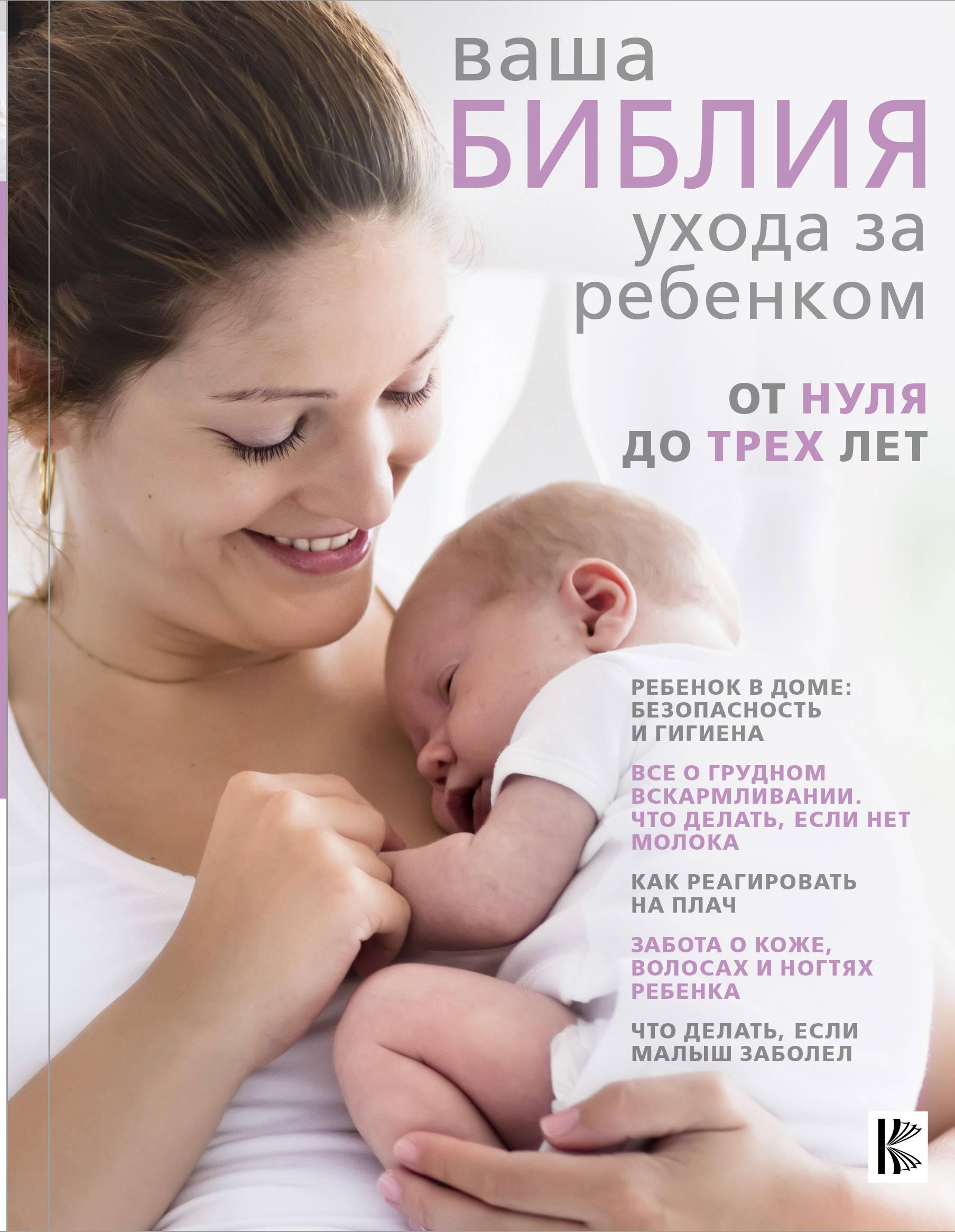 Уотерстон Т. Ваша библия ухода за ребенком. От 0 до 3 лет отсутствует развитие ребенка и уход за ним от рождения до трех лет
