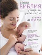 Уотерстон Т. - Ваша библия ухода за ребенком. От 0 до 3 лет' обложка книги