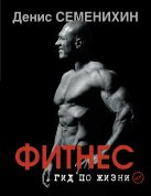 Семенихин Д.В. - Новый фитнес. Гид по жизни' обложка книги