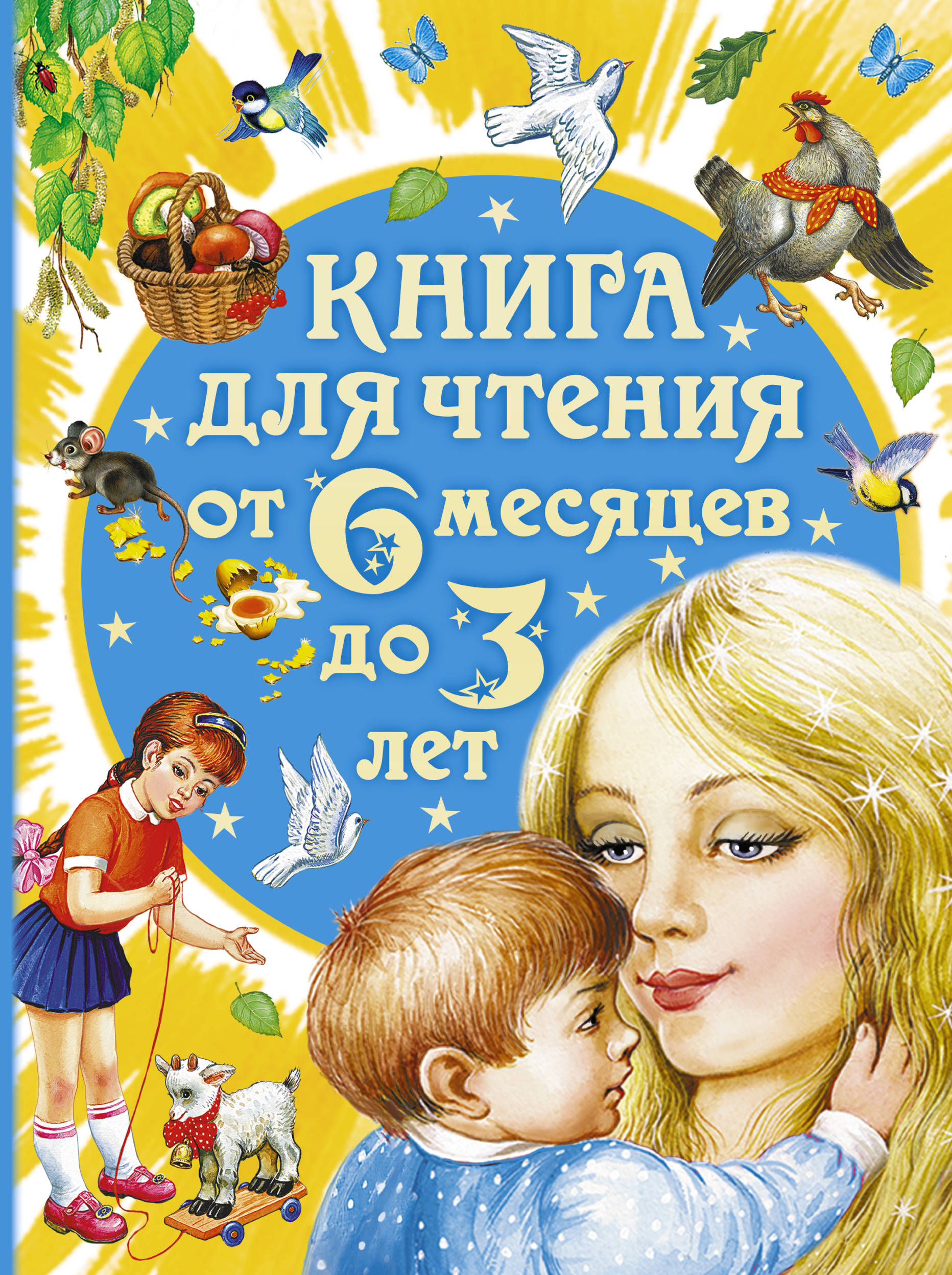 Бианки В.В., Толстой А.Н., Барто А.Л. Книга для чтения от 6 месяцев до 3 лет