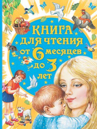 Бианки В.В., Толстой А.Н., Барто А.Л. - Книга для чтения от 6 месяцев до 3 лет обложка книги