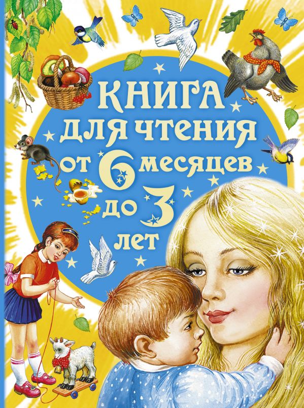 Книга для чтения от 6 месяцев до 3 лет Бианки В.В., Толстой А.Н., Барто А.Л.